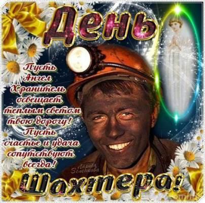 поздравление с Днем шахтера коллеге