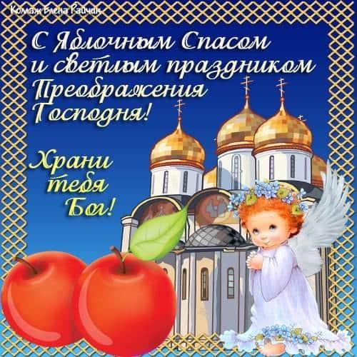 картинки с яблочным спасом красивые