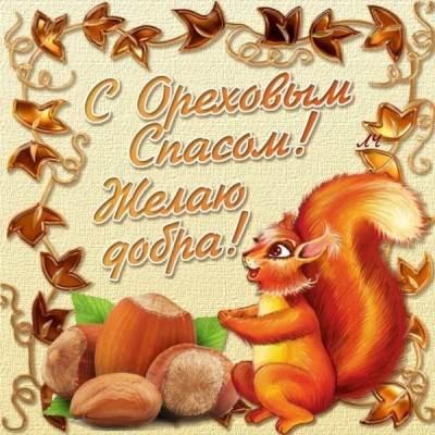 ореховый спас открытки православные
