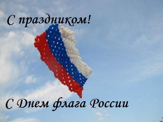 говорящая стена поздравлений с праздником флаг россии имеет