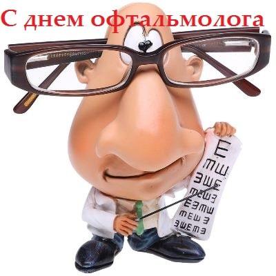 день офтальмолога картинки скачать бесплатно
