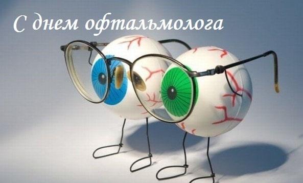 день офтальмолога картинки прикольные