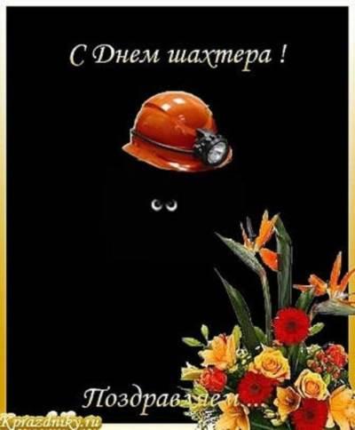 Поздравления с юмором ко Дню шахтера