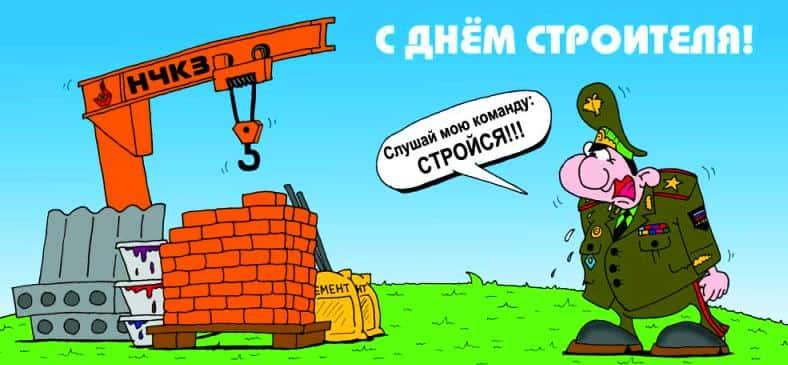 день строителя открытка скачать бесплатно