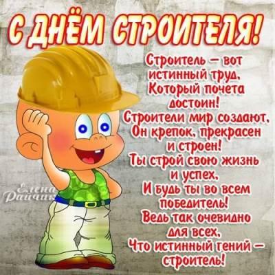 поздравления ко дню строителя смешные