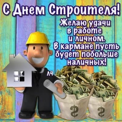 день строителя открытка прикольная