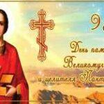 с Днем Великомученика Пантелеймона
