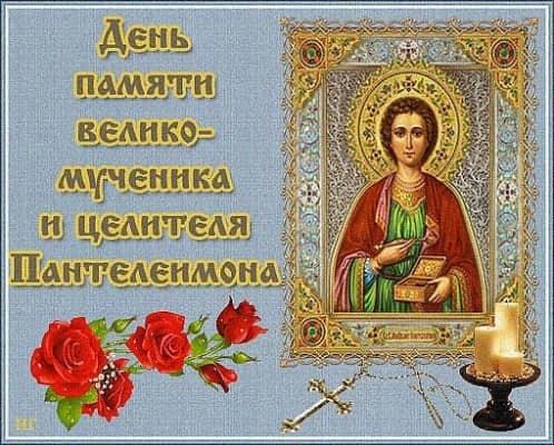 Пантелеймон целитель день памяти поздравления в картинках