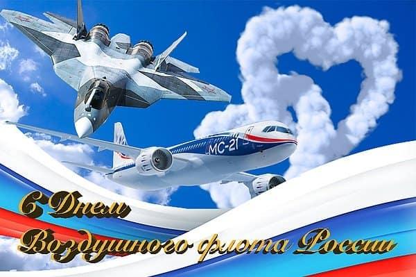 день воздушного флота картинки с поздравлениями