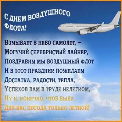день воздушного флота поздравления в прозе