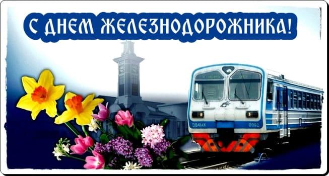 день железнодорожника поздравления в стихах