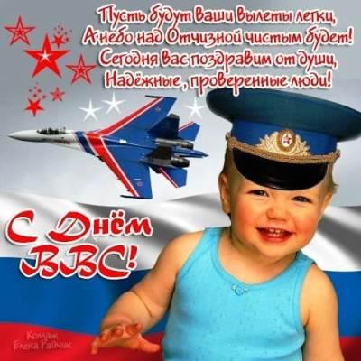 День ВВС - красивые поздравления в прозе