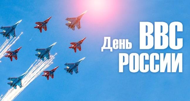 Красивые поздравления в стихах с Днем ВВС