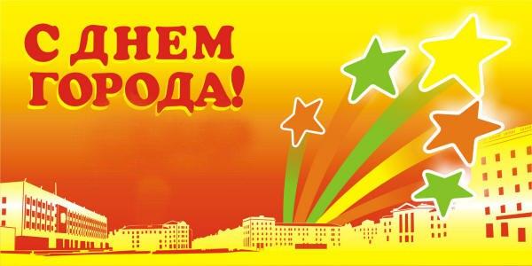 открытка с днем рождения город братск голливудская