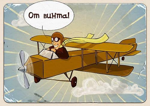 Короткие поздравления ко Дню ВВС для смс