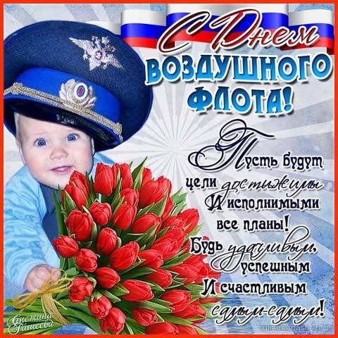 день воздушного флота картинки яндекс