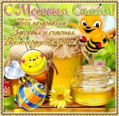 картинки с пчелками на медовый спас