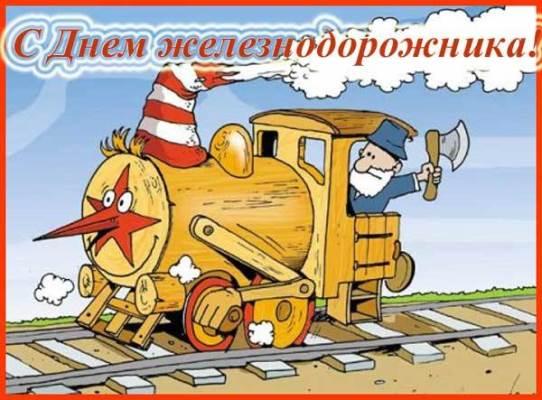 шуточные стихи про железнодорожников