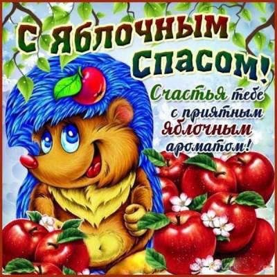 картинки с яблочным спасом бесплатно