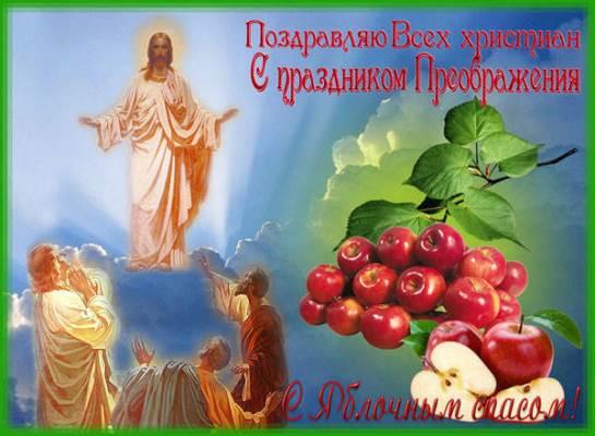 преображение господне картинки с праздником скачать
