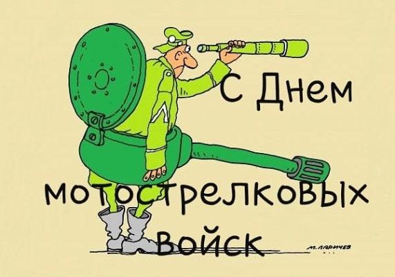 Открытки с днем мотострелковых войск поздравления, картинка про