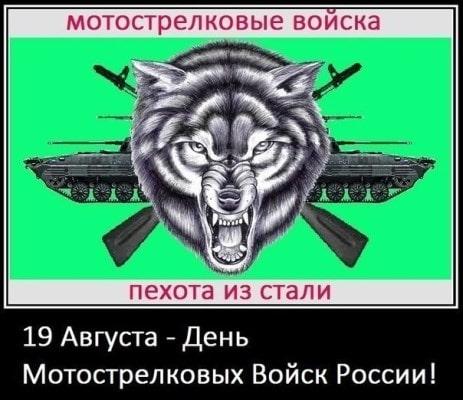 день мотострелковых войск поздравление в прозе