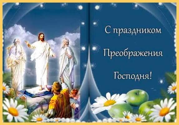 преображение господне картинки с праздником