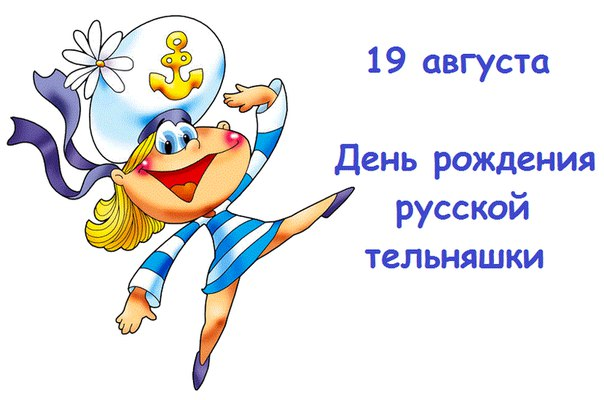 день русской тельняшки картинки