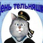 день рождения русской тельняшки картинки