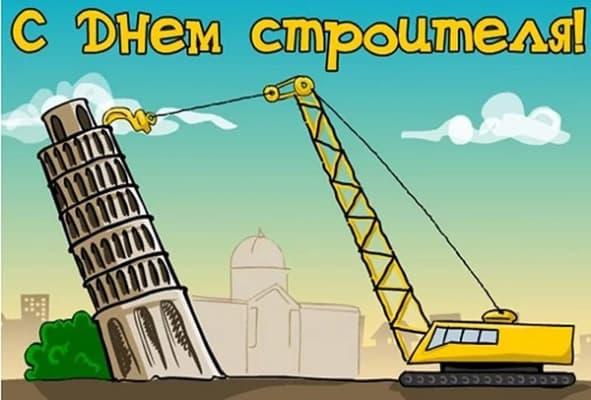 день строителя открытка ссср