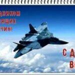 день военно воздушных сил поздравления