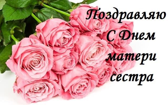 Поздравления с днем матери сестру жены