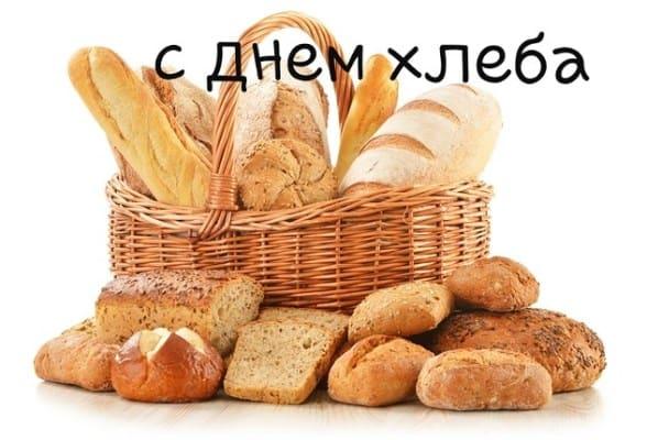 С днем хлеба картинки, днем рождения мужчине