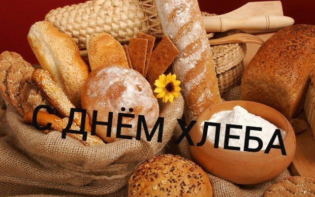 Открытке, открытки с днем хлеба 16 октября