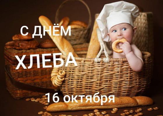 Открытки с днем хлеба 16 октября, днем рождения мама