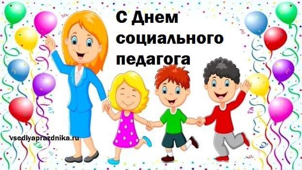 с днем соц педагога открытка всех подруг мире