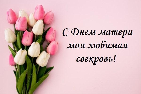 Поздравление с днем мамы в стихах свекрови