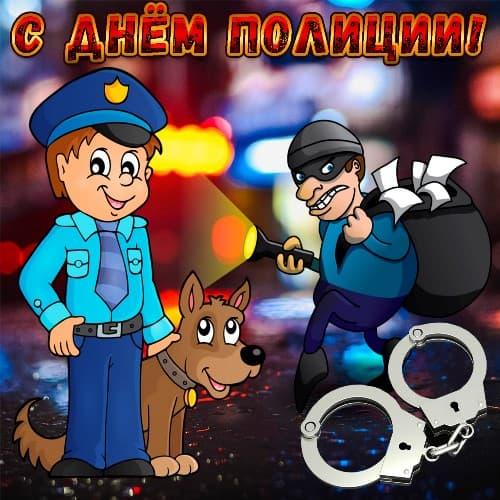 бандит и наручники