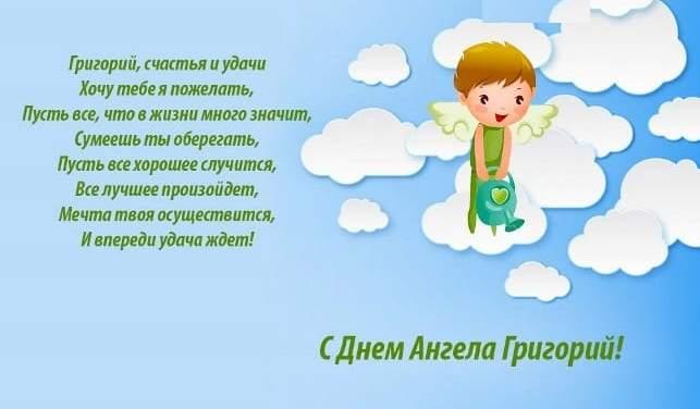 В день ангела григорию поздравление