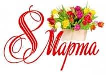 лучшие поздравления на 8 марта жене от мужа
