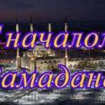 рамазан поздравления