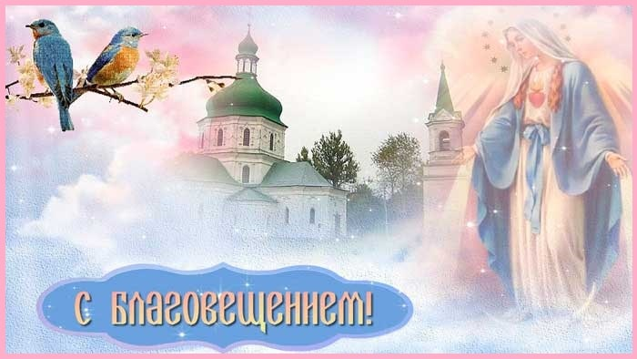православные поздравления на благовещение в прозе
