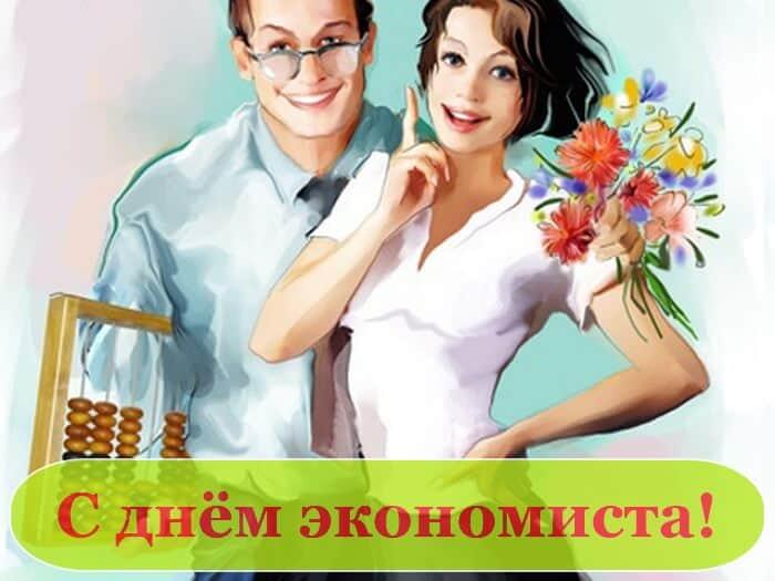 День экономиста России