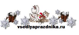 Лучшие поздравления с Новым годом коллегам в стихах