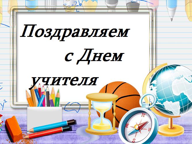 поздравление с днем учителя от родителей первоклассников