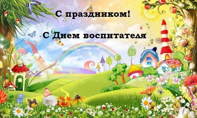 открытки с днем воспитателя и дошкольного