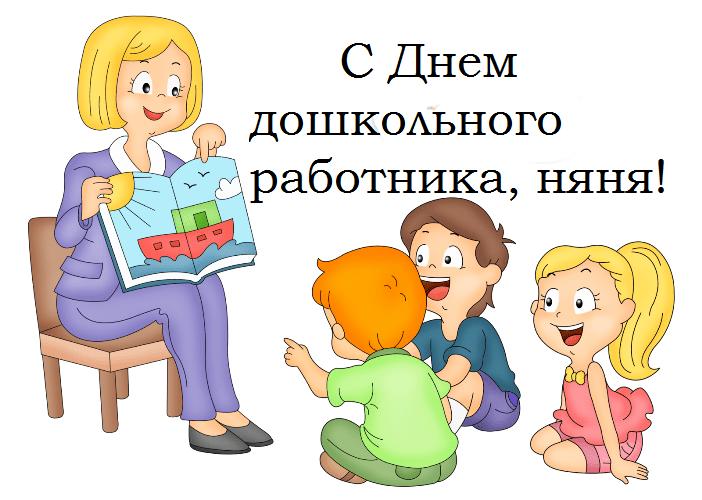 открытки на день воспитателя детского сада