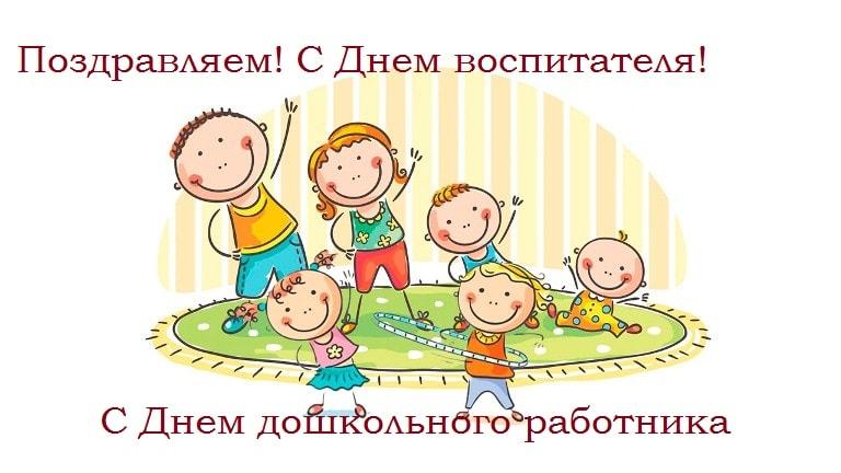 открытки бесплатно день воспитателя