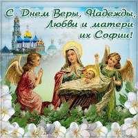 поздравления с дне веры надежды любви