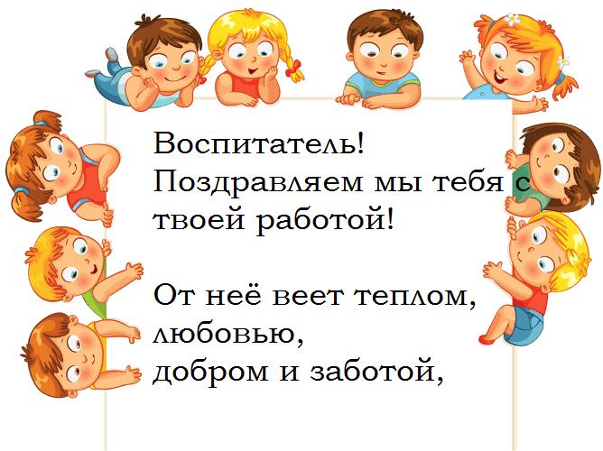 воспитатель детский сад